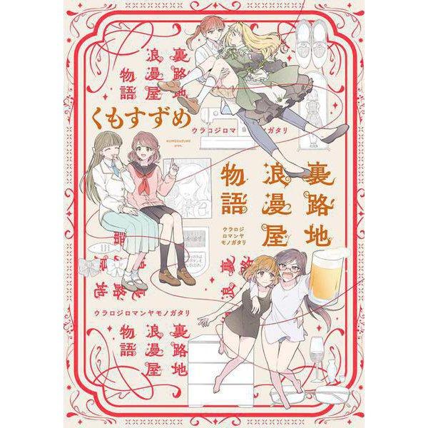 裏路地浪漫屋物語(girls×garden comics) [コミック]