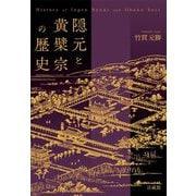 隠元と黄檗宗の歴史 [単行本]