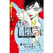 ノベルズ Bite Maker-俺たちの秘密(フラワーコミックス) [コミック]