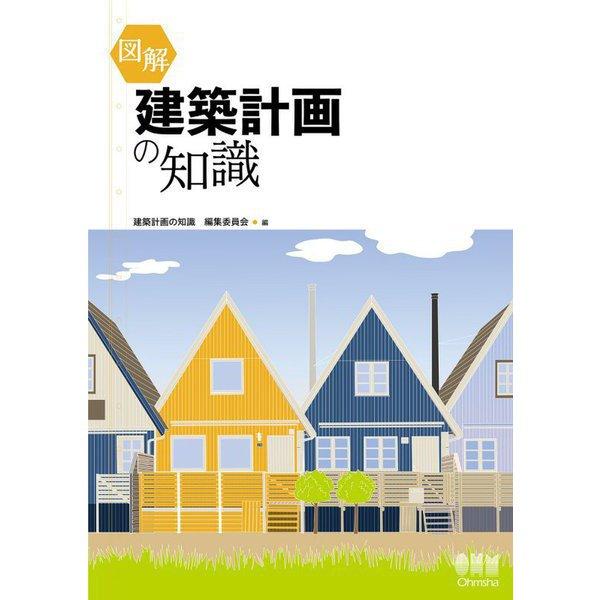 図解 建築計画の知識 [単行本]