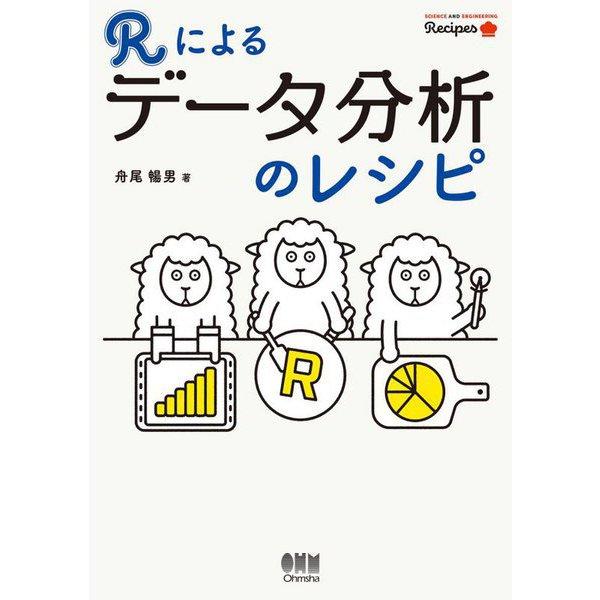 Rによるデータ分析のレシピ [単行本]