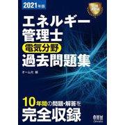 エネルギー管理士 電気分野過去問題集〈2021年版〉 [単行本]