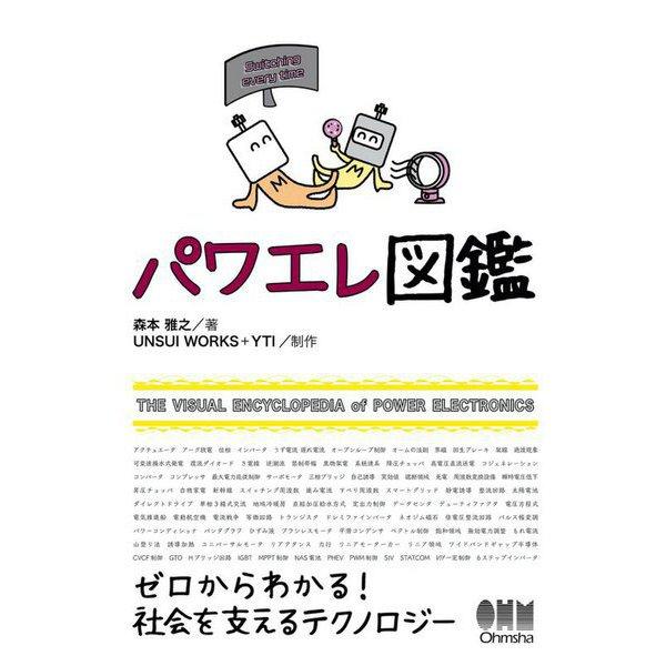 パワエレ図鑑 [単行本]