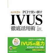 PCIで使い倒す IVUS徹底活用術 改訂第2版 [単行本]