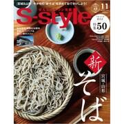 せんだいタウン情報 S-style 2020年11月号 [雑誌]