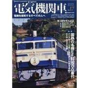 電気機関車EX Vol.17 (2020Autumn)-電機を探究するすべての人へ(イカロス・ムック) [ムックその他]