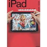 iPadクリエイティブ [単行本]