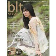 blt graph. vol.60 (2020 OCTOBE(B.L.T.MOOK 82号) [ムックその他]