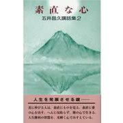 素直な心―五井昌久講話集〈2〉 11版 [新書]