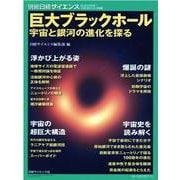 巨大ブラックホール-宇宙と銀河の進化を探る(別冊日経サイエンス 241) [ムックその他]