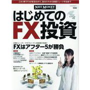 NETMONEY(ZUU online)はじめてのFX投資-これ一冊でFXがまるわかり。基本のキから鉄板トレード手法まで(NIKKO MOOK) [ムックその他]