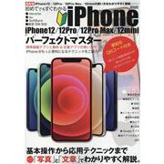 初めてでもすぐわかるiPhone12/12Pro/12Pro-最新型iPhone12/12Pro/12Pro Max/12miniの使い方をわ(メディアックスムック 875) [ムックその他]