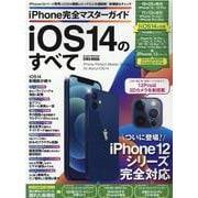 iPhone完全マスターガイドiOS14のすべて-ついに登場!iPhone12シリーズ完全対応(英和MOOK らくらく講座 360) [ムックその他]
