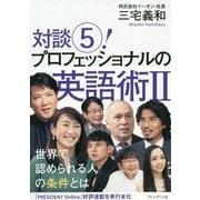 対談〈5!〉プロフェッショナルの英語術〈2〉 [単行本]