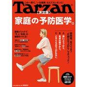 Tarzan (ターザン) 2020年 11/26号 [雑誌]
