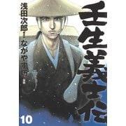 壬生義士伝 10(ホーム社書籍扱コミックス) [コミック]