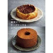 糖質オフチーズケーキ&シフォンケーキ―感動のおいしさ [単行本]