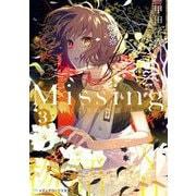 Missing〈3〉首くくりの物語〈上〉(メディアワークス文庫) [文庫]