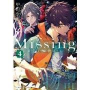 Missing〈4〉首くくりの物語〈下〉(メディアワークス文庫) [文庫]