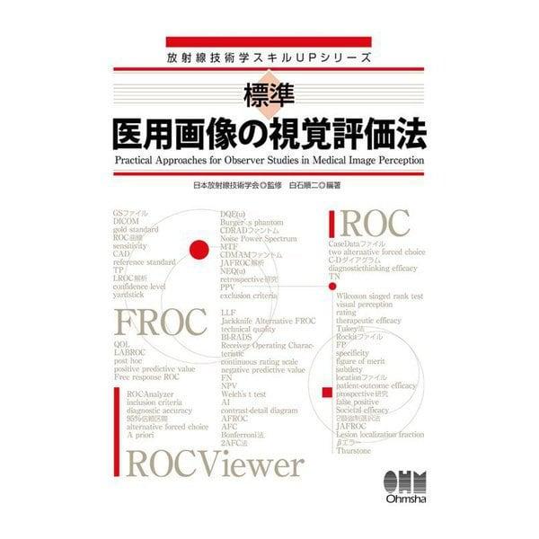 標準 医用画像の視覚評価法(放射線技術学スキルUPシリーズ) [単行本]