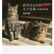 岩合さんちのネコ兄弟―玉三郎と智太郎(IWAGO'S BOOK) [単行本]