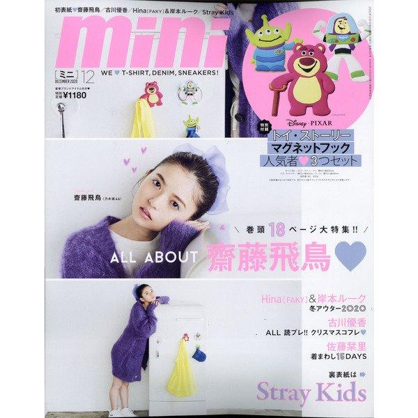 mini (ミニ) 2020年 12月号 [雑誌]