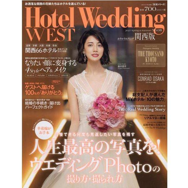 Hotel Wedding WEST No.8(生活シリーズ) [ムックその他]
