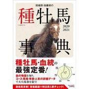 田端到・加藤栄の種牡馬事典〈2020-2021〉 [単行本]