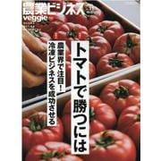 農業ビジネスveggie(ベジ) vol.31 (2020秋-売れる野菜儲ける農業IoTにも強くなる(イカロス・ムック) [ムックその他]