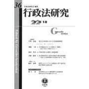 行政法研究〈第36号〉 [全集叢書]