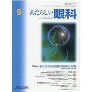 あたらしい眼科 Vol.37No.9 [単行本]