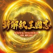 映画 新解釈・三國志 オリジナル・サウンドトラック