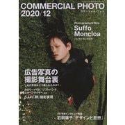 COMMERCIAL PHOTO (コマーシャル・フォト) 2020年 12月号 [雑誌]