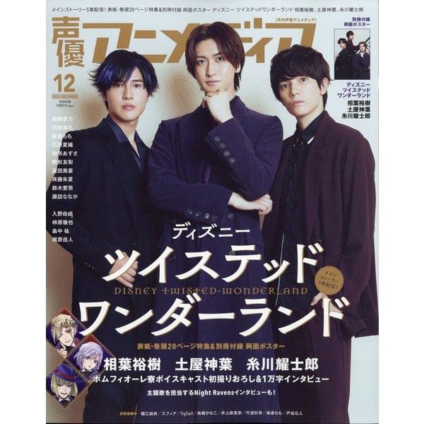 声優アニメディア 2020年 12月号 [雑誌]