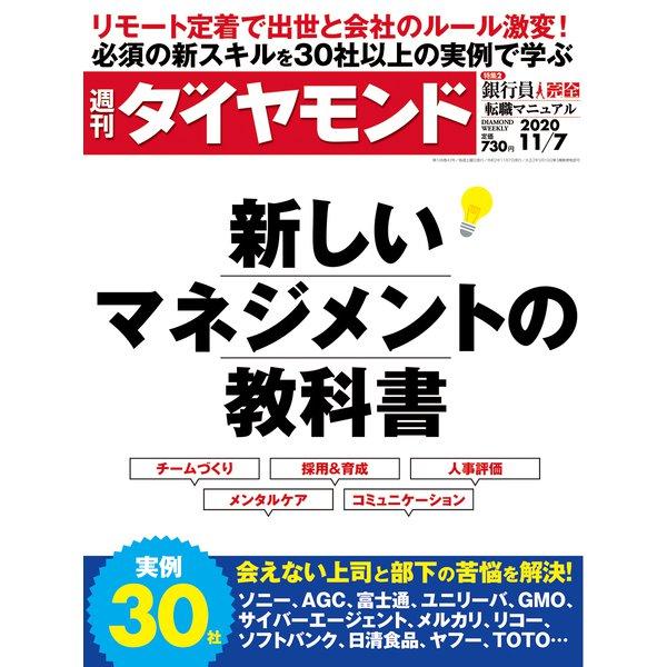 週刊 ダイヤモンド 2020年 11/7号 [雑誌]