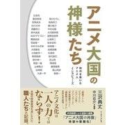 アニメ大国の神様たち―時代を築いたアニメ人インタビューズ [単行本]