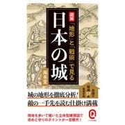 図解「地形」と「戦術」で見る日本の城(イースト新書Q) [新書]
