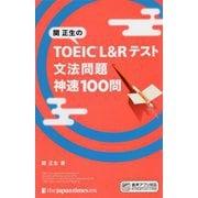 関正生のTOEIC L&Rテスト文法問題神速100問 [単行本]