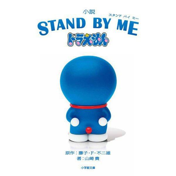 小説 STAND BY MEドラえもん(小学館文庫) [文庫]
