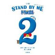 小説 STAND BY MEドラえもん2(小学館文庫) [文庫]
