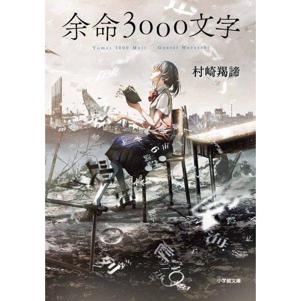 余命3000文字(小学館文庫) [文庫]