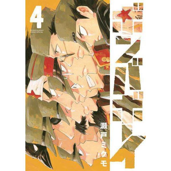 ボンバボーイ<4>(ゲッサン少年サンデーコミックス) [コミック]