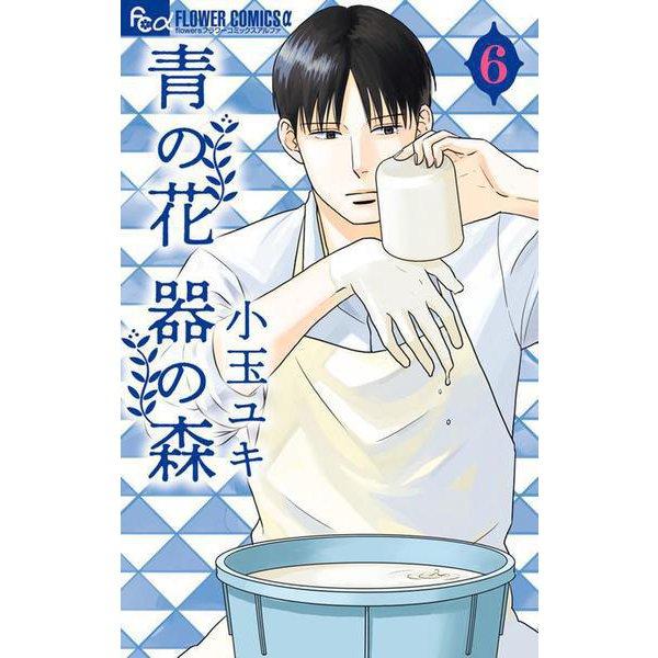 青の花 器の森<6>(フラワーコミックス α) [コミック]