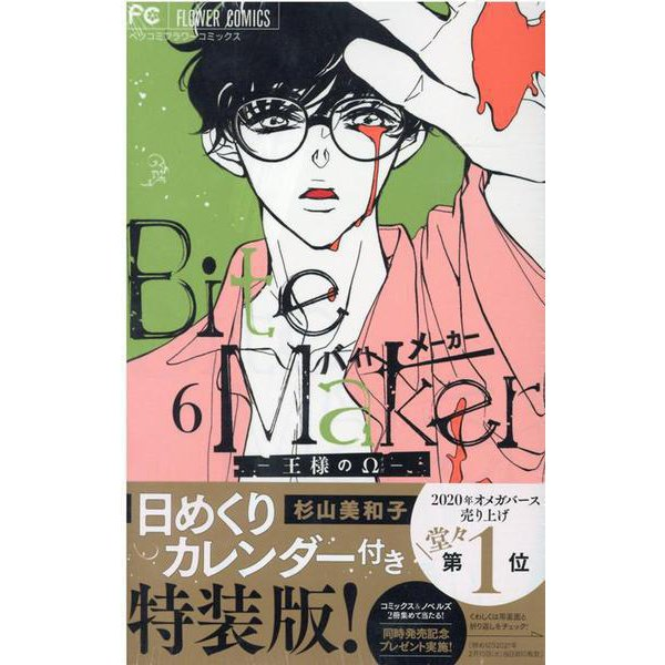 Bite Maker 6 日めくりカレンダー付き特装版(フラワーコミックス) [コミック]