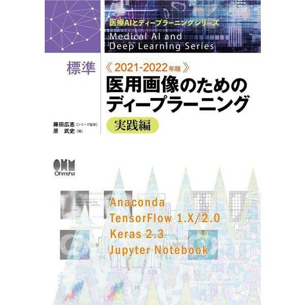 標準 医用画像のためのディープラーニング―実践編〈2021-2022年版〉(医療AIとディープラーニングシリーズ) [単行本]