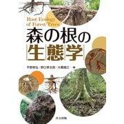 森の根の生態学 [単行本]