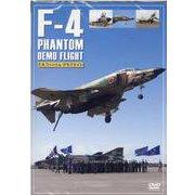 DVD F-4ファントム デモフライト [磁性媒体など]