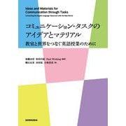 コミュニケーション・タスクのアイデアとマテリアル―教室と世界をつなぐ英語授業のために [単行本]