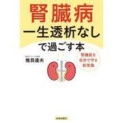 腎臓病 一生透析なしで過ごす本―腎機能を自分で守る新常識 [単行本]