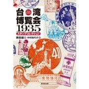 台湾博覧会1935 スタンプコレクション [単行本]